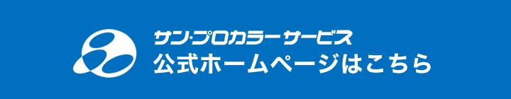 株式会社サン・プロカラーサービス 公式ホームページ