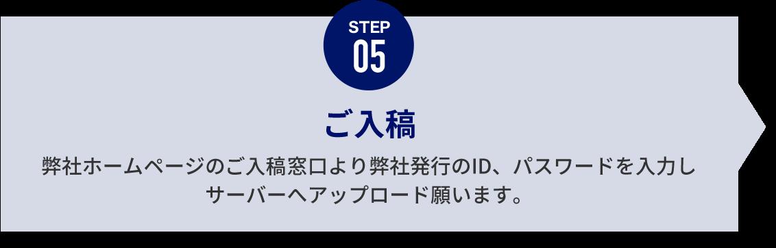 05,ご入稿