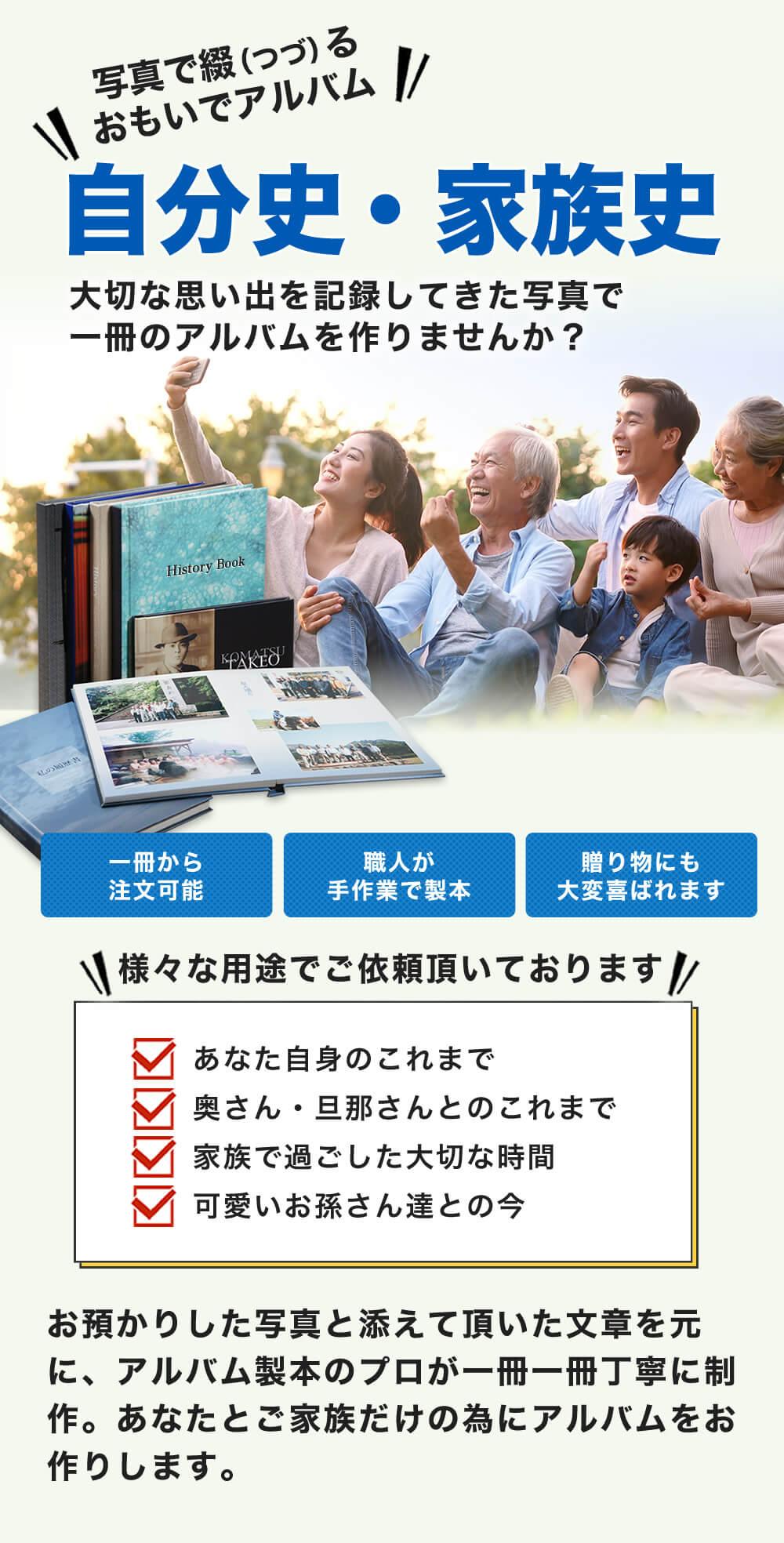 写真で綴(つづ)るおもいでアルバム「自分史・家族史」大切な思い出を記録してきた写真で一冊のアルバムを作りませんか?