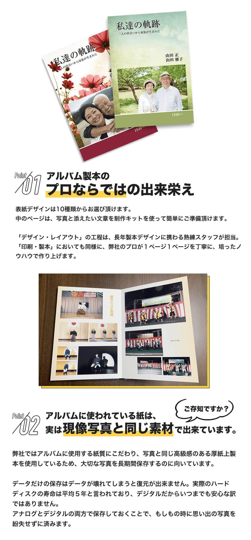 01,アルバム製本のプロならではの出来栄え 02,アルバムに使われている紙は、実は現像写真と同じ素材で出来ています。